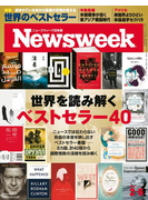ニューズウィーク日本版 2018年 2/6号