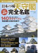 日本の城天守閣完全名鑑 オールカラー永久保存版!