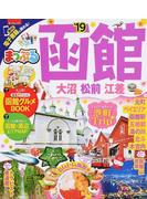 函館 大沼・松前・江差 '19