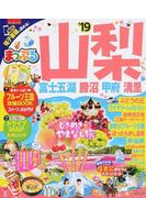 山梨 富士五湖・勝沼・甲府・清里 '19