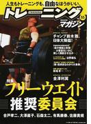 トレーニングマガジン Vol.55 特集フリーウエイト推奨委員会