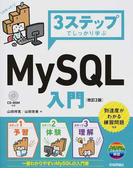 3ステップでしっかり学ぶMySQL入門 改訂2版