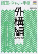 積算ポケット手帳 外構編2018−19 住宅・環境エクステリア工事