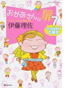 おかあさんの扉 7 (オレンジページムック)