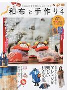 和布と手作り にほんの布で楽しむものづくり 第4号