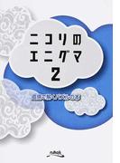 ニコリのエニグマ 直感で解くパズルの本 2