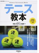 テニス教本 指導者、プレーヤー必携