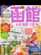 函館 大沼・松前・江差 mini '19