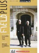 FIELD PLUS 世界を感応する雑誌 no.19(2018−01) 巻頭特集一なる神、多様なる社会
