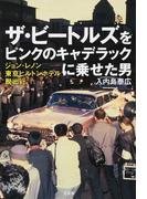 ザ・ビートルズをピンクのキャデラックに乗せた男 ジョン・レノン東京ヒルトンホテル脱出行