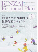 KINZAI Financial Plan No.396(2018.2) 〈特集〉FPのための2018年度税制改正のポイント