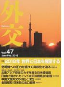 外交 Vol.47 特集2018年世界と日本を展望する