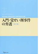 入門・覚せい剤事件の弁護 改訂版