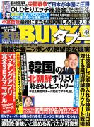 実話BUNKAタブー 2018年 04月号 [雑誌]