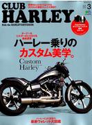 CLUB HARLEY (クラブ ハーレー) 2018年 03月号 [雑誌]