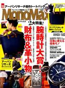 Mono Max (モノ・マックス) 2018年 03月号 [雑誌]