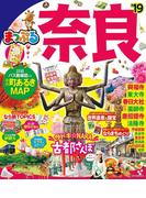 【期間限定価格】まっぷる 奈良'19
