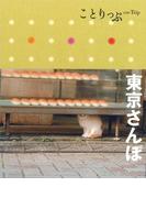 【期間限定価格】ことりっぷ 東京さんぽ