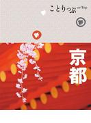 【期間限定価格】ことりっぷ 京都