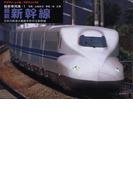 ヤマケイ・レイル・グラフィックス 車両集 1 新幹線