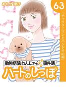 ハートのしっぽ63(週刊女性コミックス)