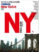 【期間限定ポイント40倍】別冊Lightning Vol.177 New York本