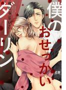 僕のおせっかいダーリン【電子限定おまけ付き】(花音コミックス)