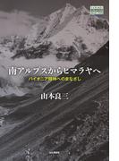 【オンデマンドブック】南アルプスからヒマラヤへ (YAMAKEI CREATIVE SELECTION Frontier Books(NextPublishing))