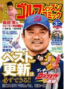 【期間限定】2/1~3/31ゴルフレッスンコミック2018年3月号
