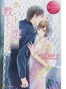 ホントの恋を教えてください。 Erika & Atsuki