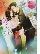 優しい手に守られたい Kanako & Ryouichi