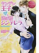 ヤンデレ王子の逃げ腰シンデレラ Suzu & Toru