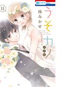 うそカノ 描き下ろし後日談コミック付き特装版 11 (花とゆめコミックス)