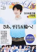 フィギュアスケートLife Figure Skating Magazine Vol.13 さあ、平昌五輪へ!全日本選手権&グランプリファイナル大特集