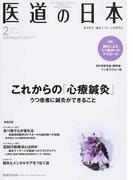 医道の日本 東洋医学・鍼灸マッサージの専門誌 VOL.77NO.2(2018年2月) これからの「心療鍼灸」/鍼灸によるうつ症状へのアプローチ