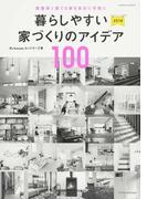 暮らしやすい家づくりのアイデア100 建築家と建てる家を身近に手軽に 2018