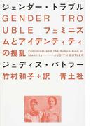 ジェンダー・トラブル フェミニズムとアイデンティティの攪乱 新装版