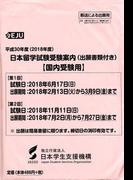 日本留学試験受験案内 平成30年度 出願書類付