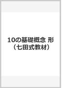 10の基礎概念 形 (七田式教材)