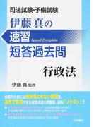 伊藤真の速習短答過去問行政法 司法試験・予備試験