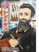 レントゲン (コミック版世界の伝記)