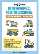 建設機械施工技術検定問題集 1級・2級建設機械施工技術検定試験 平成30年度版