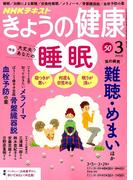 NHK きょうの健康 2018年 03月号 [雑誌]