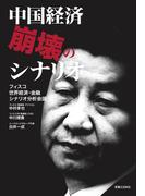 中国経済崩壊のシナリオ