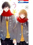 うそカノ(10)(花とゆめコミックス)