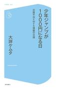 少年ジャンプが1000円になる日~出版不況とWeb漫画の台頭~(コア新書)