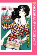 Want to beスレイブ 【単話売】(OHZORA レディースコミックス)