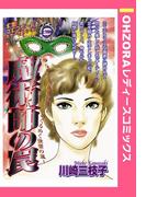 魔術師の罠 【単話売】(OHZORA レディースコミックス)