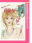 危険なひと 【単話売】(OHZORA 女性コミックス)