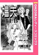 娼夫CLUB ~肉体の甘い罠~ 【単話売】(OHZORA レディースコミックス)